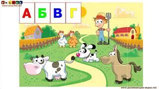 Developing lessons and cartoons for children - Развивающие уроки и мультфильмы для детей