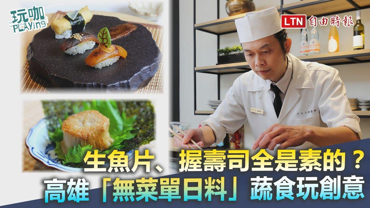 <生魚片、握壽司全是素的?高雄「無菜單日料」蔬食玩創意