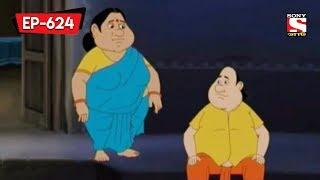 গোপালের গুঁতো | Gopal Bhar | Bangla Cartoon | Episode - 624
