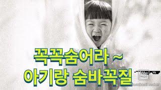 정지민 육아tv) 숨바꼭질_아이랑 놀아주기 / 꼭꼭숨어…
