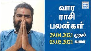 weekly-horoscope-29-04-2021-to-05-05-2021-vara-rasi-palan-hindu-tamil-thisai