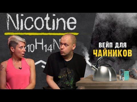 ВЕЙП ДЛЯ ЧАЙНИКОВ /КАК ВЫБРАТЬ НИКОТИН!? часть 2