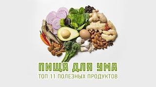 Пища для ума: ТОП-11 полезных продуктов