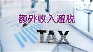 加班费 年度奖金等收入如何合法避税