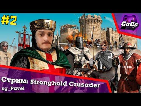 ГЕРОИЧЕСКИЙ ЭПОС [Stronghold Crusader HD   ПРОХОЖДЕНИЕ #2]