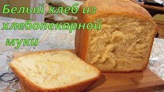 Вкусный мягкий белый хлеб в хлебопечке из хлебопекарной муки #хлеб