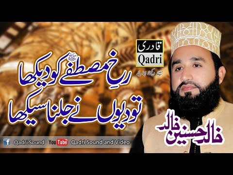 Rukhy Mustafa ko daikha(Muzaffar Warsi)-Khalid Hasnain Khalid