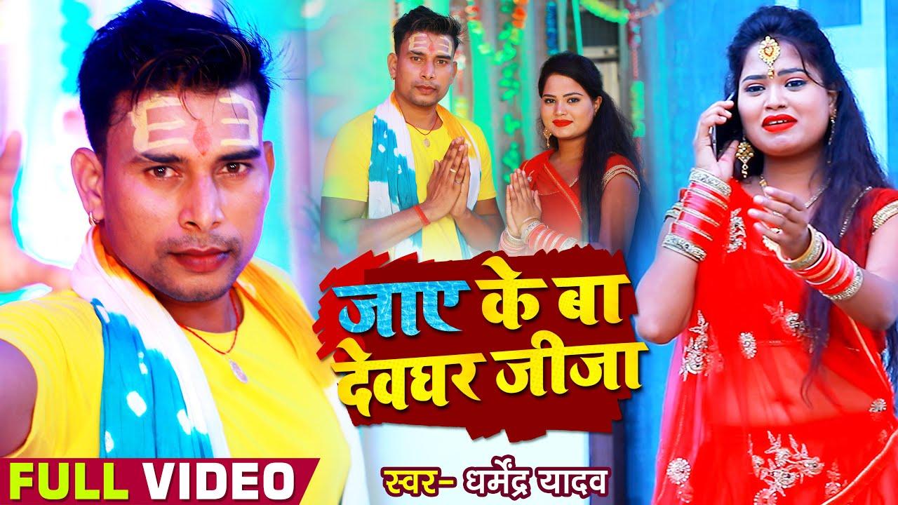#VIDEO | जाये के बा देवघर जीजा | #Dharmendra Yadav | #कँवर_गीत | Bhojpuri Bol Bam Song 2021