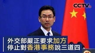中国外交部:严正要求加方停止对香港事务说三道四 | CCTV中文国际