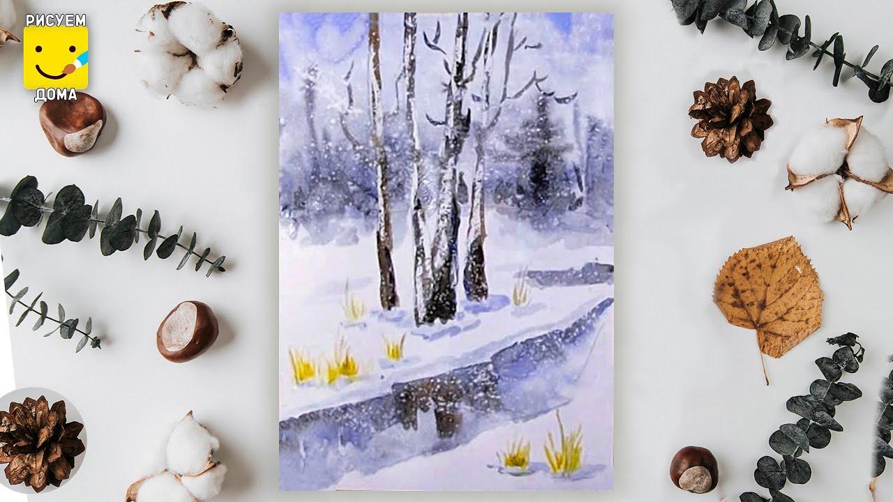 Урок рисования 4 класс пейзаж для