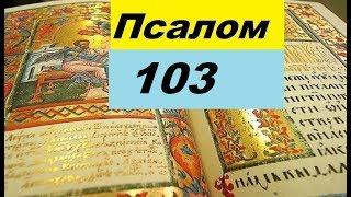 Скачать Псалом 103 О помощи в материальных затруднениях укреплении благосостояния