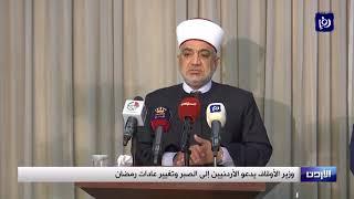 وزير الأوقاف يدعو الأردنيين إلى الصبر وتغيير عادات رمضان  22-4-2020