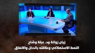 زيان زوانة ود. عبلة وشاح - النمط الاستهلاكي وعلاقته بالدخل والانفاق