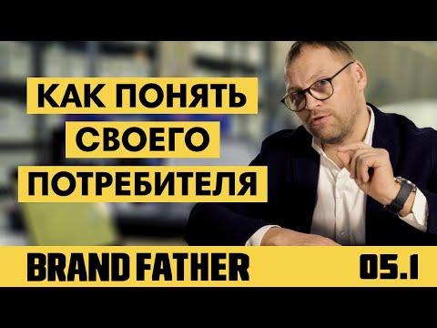 BRAND FATHER #5.1 | ПЕРЕСПИ С ПОТРЕБИТЕЛЕМ | FEDORIV VLOG
