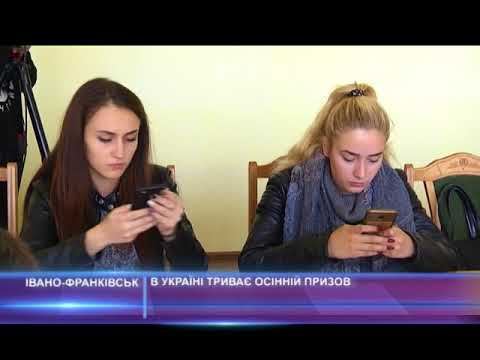 В Україні триває осінній призов
