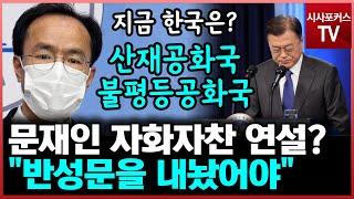 취임4주년 자화자찬하는 문재인? ...이동영 반성문을 내놨어야 - YouTube