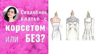 Как выбрать свадебное платье: с корсетом или без корсета? Margaret