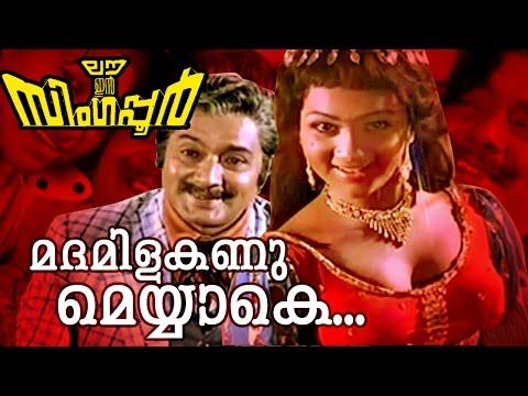 Madamilakanu Meyyake... | Superhit Malayalam Movie | Love In Singapore | Movie Song
