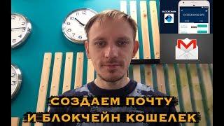 Создать почту и кошелек блокчейн - подробно