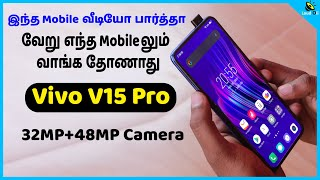 Vivo V15 Pro Unboxing, Quick Review in Tamil - Loud Oli Tech