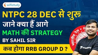 RRB NTPC 2020 Exam Date | Railway NTPC Exam Date Announced - Check NTPC Dates Now