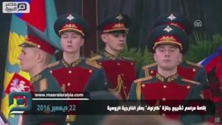 مصر العربية | إقامة مراسم تشييع جنازة
