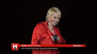 Выступление Кати Лель прошло в Архангельске