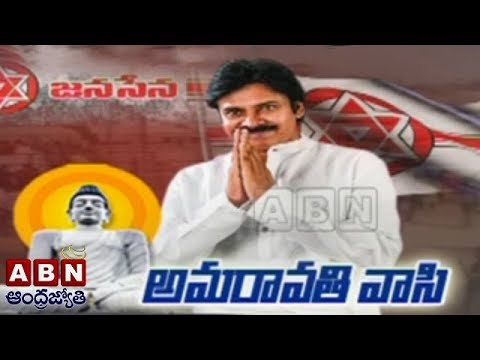 Janasena Formation Day Maha Sabha At Guntur   ABN Telugu