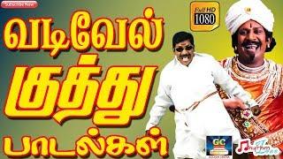 வடிவேல் குத்து பாடல்கள் | Vadivel Kuthu Songs | Vadivel Songs | Gaana Songs | Tamil Comedy Songs HD