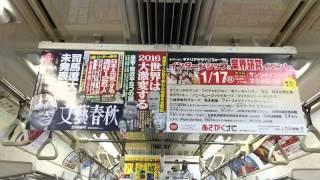 Billboard TOKYO - Metro HOT 100 Graphics(Jan. 13, 2016) #深田恭子...