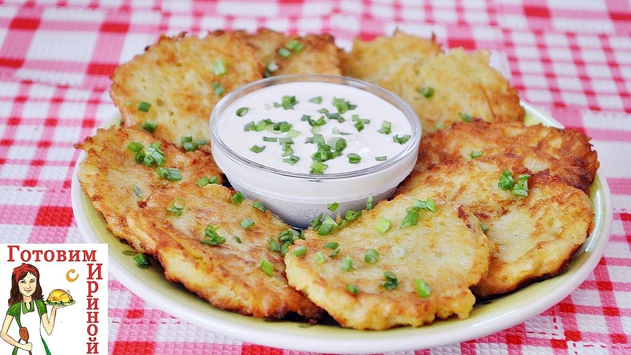 Драники  картофельные - очень вкусные!