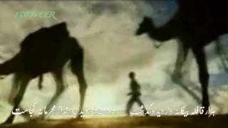 Allama Iqbal--Farsi Ghazal + Urdu Translation عرب کہ باز دہد