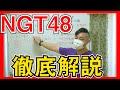 【NGT48】グループを徹底解説してみた!!【48ヲタ歴10年超のオタクが語る】
