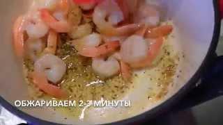 №27 Креветки в чесночном соусе