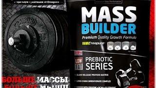 обзор на Масс Билдер VP Mass Builder