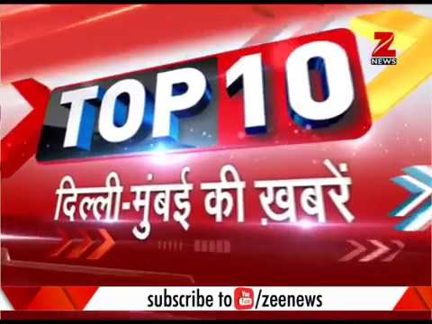Top 10: Voting for JNU student union elections to be held today | JNUSU चुनाव के लिए वोटिंग आज