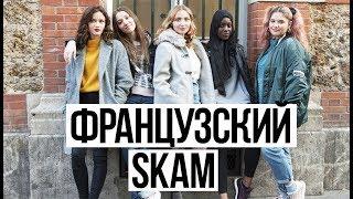 SKAM Франция│Моя реакция на 1 серию│Сравнение норвежской и французской версии сериала
