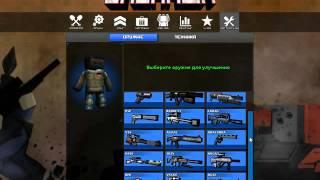 Как заработать монеты (БЛОКАДА 3D FPS)
