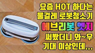 물걸레 로봇청소기 에브…