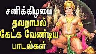 Saturday Special Lord Hanuman Tamil Devotional Songs | Best Tamil Devotional Songs