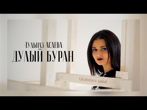 татарские клипы гульназ асаева