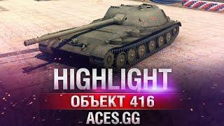 Низкий таз - радует глаз! Объект 416 в World of Tanks!
