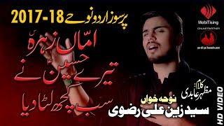 """Ama Zehra - """"Syed Zain Ali Rizvi"""" - New Exclusive Noha 2017-18"""