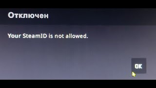Как решить Your SteamID is not allowed