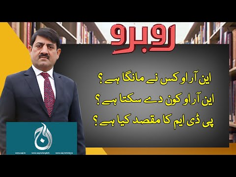 Rubaroo | Reconciliation | 24th October, 2020 | Aaj News