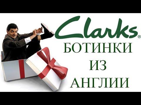 Ботинки из Англии. Clarks Montacute Lord.