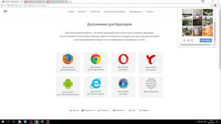 плагин ePN Cashback для браузеров