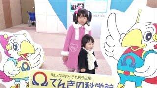 ★Electricity Museum, Nagoya★でんきの科学館へおでかけ★