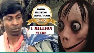 MOMO hacking Troll Tamil/ MOMO CHALLENGE/MOMO HACKERS GAME/MoMo vs TAMIL NADU HD