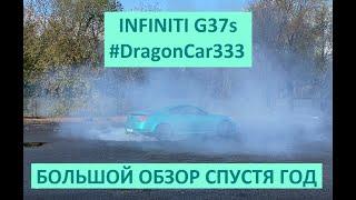 Обзор и тест-драйв Infiniti G37s год владения DragonCar333